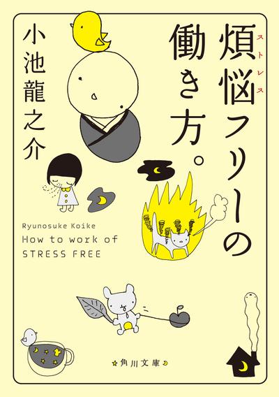 煩悩フリーの働き方。-電子書籍