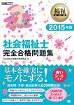 福祉教科書 社会福祉士完全合格問題集 2015年版-電子書籍