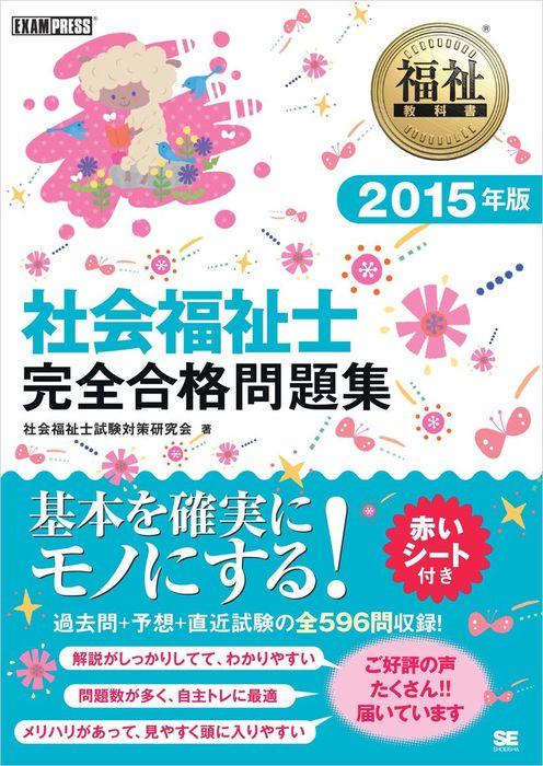 福祉教科書 社会福祉士完全合格問題集 2015年版拡大写真