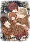 Secret of my heart-電子書籍