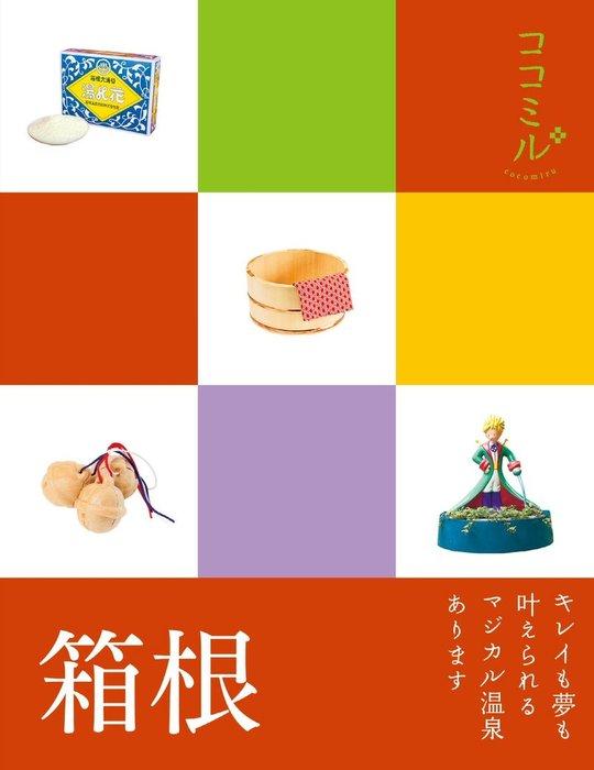 ココミル 箱根(2017年版)拡大写真