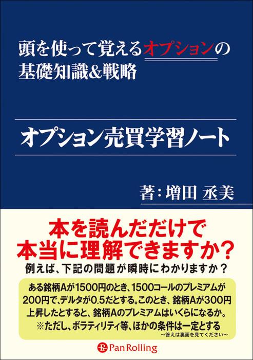 オプション売買学習ノート ──頭を使って覚えるオプションの基礎知識&戦略-電子書籍-拡大画像
