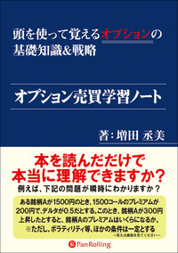 オプション売買学習ノート ──頭を使って覚えるオプションの基礎知識&戦略