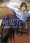 サイコドクター楷恭介(1)-電子書籍