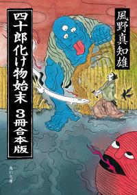 四十郎化け物始末 3冊合本版
