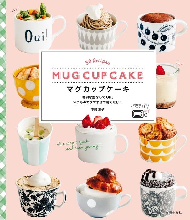 マグカップケーキ-電子書籍-拡大画像