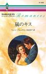 嵐のキス-電子書籍