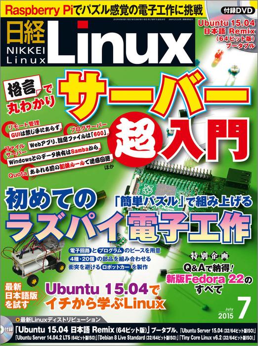 日経Linux(リナックス) 2015年 07月号 [雑誌]拡大写真