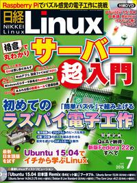 日経Linux(リナックス) 2015年 07月号 [雑誌]