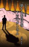 えびす亭百人物語 第十九番目の客 下戸のガンさん-電子書籍