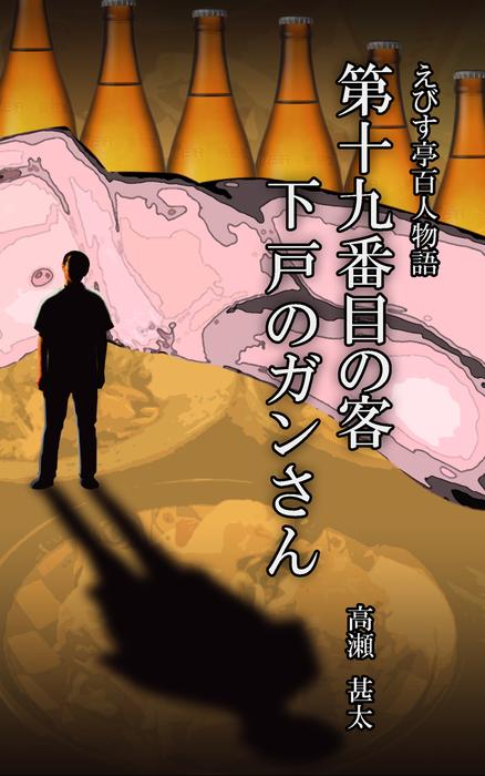 えびす亭百人物語 第十九番目の客 下戸のガンさん拡大写真
