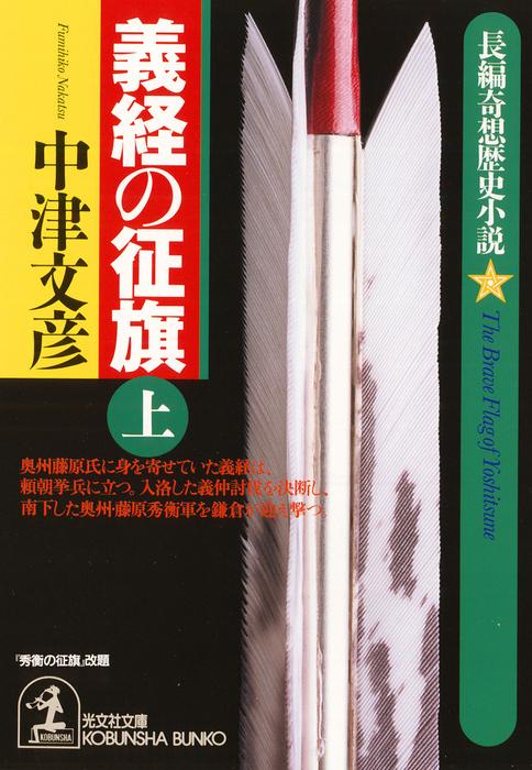 義経の征旗(上・下合冊版)拡大写真