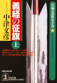 義経の征旗(上・下合冊版)-電子書籍