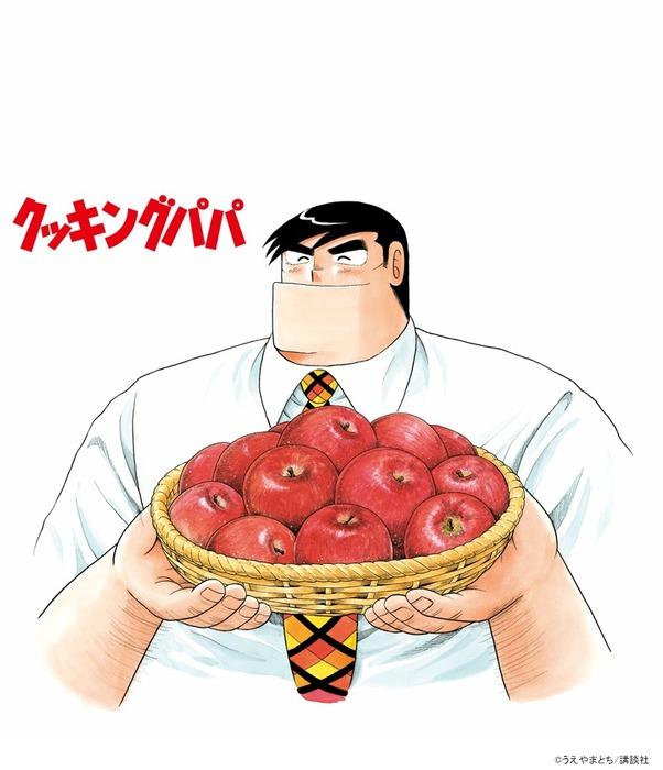 『クッキングパパ(1)』きせかえ本棚【購入特典】拡大写真