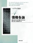 ハイブリッド民法4 債権各論-電子書籍