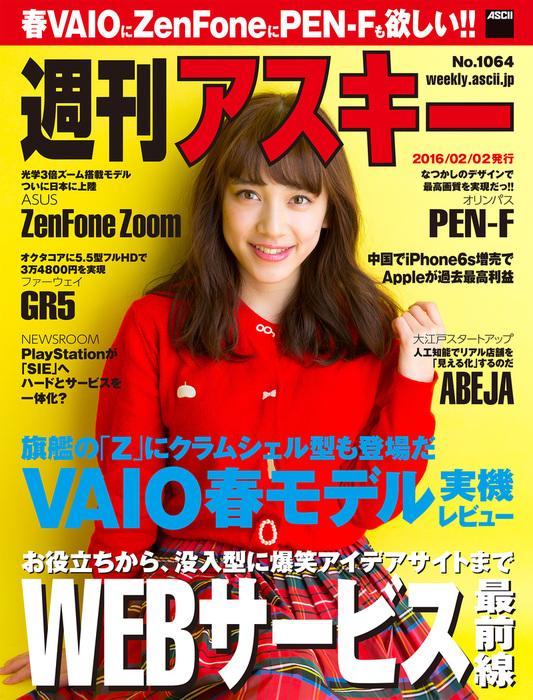 週刊アスキー No.1064 (2016年2月2日発行)-電子書籍-拡大画像