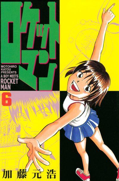 ロケットマン(6)-電子書籍