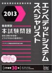 2013 徹底解説エンベデッドシステムスペシャリスト本試験問題-電子書籍