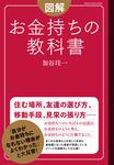 図解 お金持ちの教科書-電子書籍