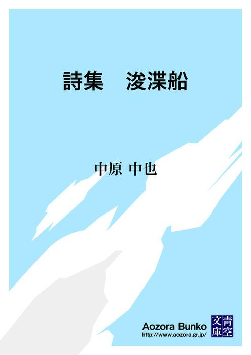 詩集 浚渫船拡大写真
