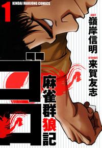 麻雀群狼記 ゴロ (1)