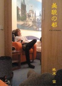 美貌の都 City of Beauty-電子書籍