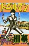 ドーベルマン刑事 第26巻-電子書籍
