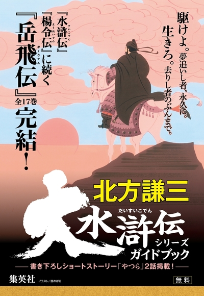 大水滸伝シリーズガイドブック-電子書籍