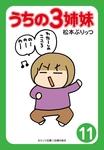ぷりっつ電子文庫 うちの3姉妹(11)-電子書籍