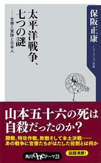太平洋戦争、七つの謎 官僚と軍隊と日本人