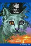 猫窓-電子書籍