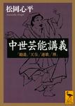 中世芸能講義 「勧進」「天皇」「連歌」「禅」-電子書籍