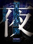 百鬼夜行 陰(全)【電子百鬼夜行】-電子書籍