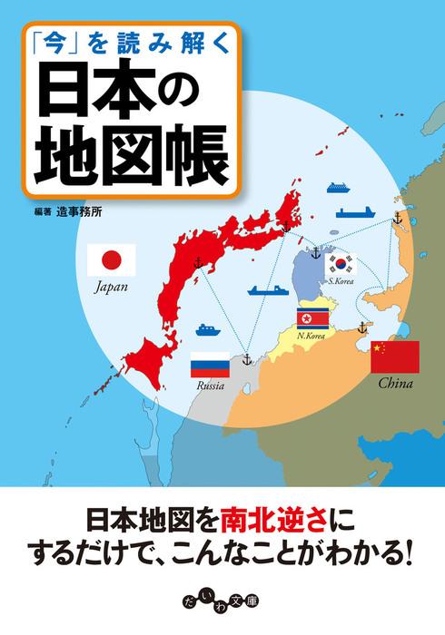 「今」を読み解く 日本の地図帳拡大写真