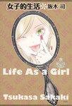 女子的生活-電子書籍