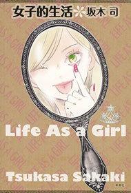 女子的生活