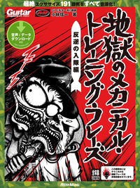地獄のメカニカル・トレーニング・フレーズ 反逆の入隊編-電子書籍