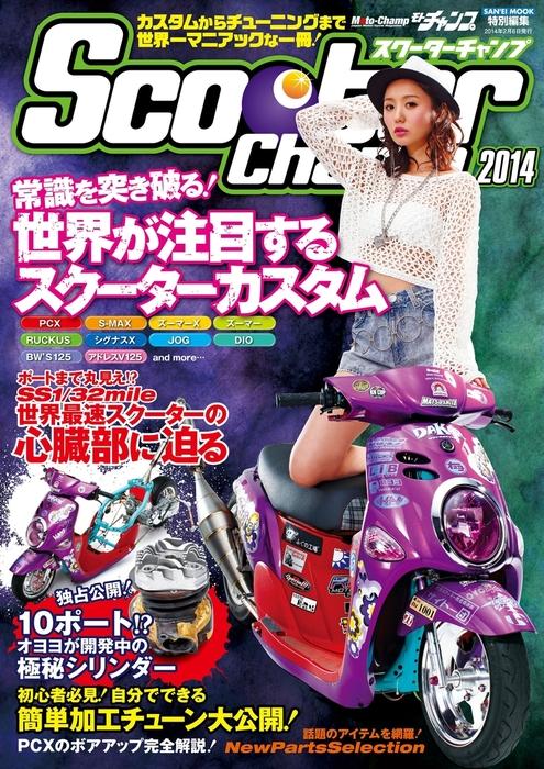 モトチャンプ特別編集 Scooter Champ 2014拡大写真