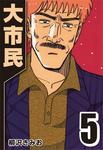大市民 5-電子書籍