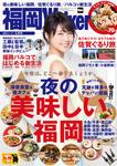 FukuokaWalker福岡ウォーカー 2017 4月号-電子書籍