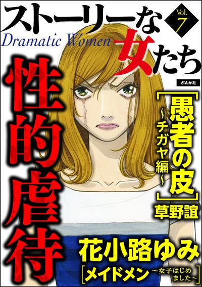 ストーリーな女たち 性的虐待 Vol.7-電子書籍