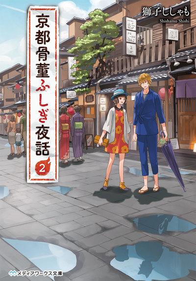京都骨董ふしぎ夜話2-電子書籍