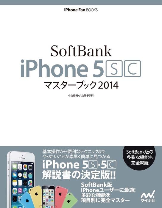 SoftBank iPhone 5 [S][C] マスターブック 2014-電子書籍-拡大画像