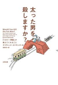 太った男を殺しますか?――「トロリー問題」が教えてくれること-電子書籍