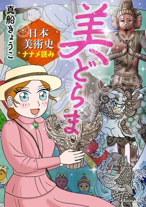 美どらま 日本美術史ナナメ読み-電子書籍-拡大画像