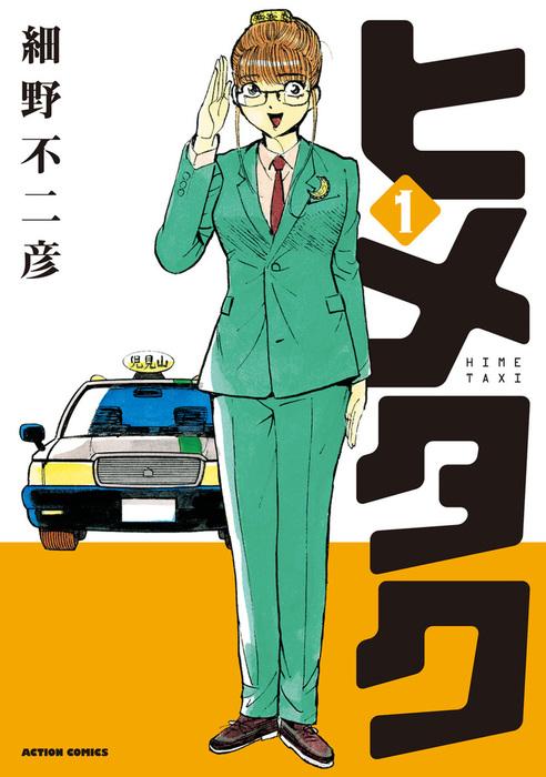 ヒメタク / 1-電子書籍-拡大画像
