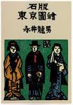 石版東京図絵-電子書籍