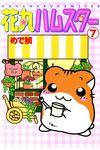 花丸ハムスター 7-電子書籍