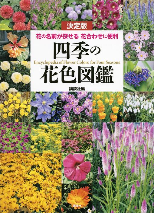 決定版 四季の花色図鑑 花の名前が探せる 花合わせに便利拡大写真