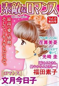 素敵なロマンス  Vol.0 【無料試し読み版】